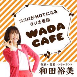 和田裕美の「WADACAFE」